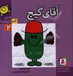 شهر آدم کوچولوها 2: آقای گیج (جیبی)