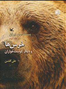 پستاندارن ایران - جلد سوم: خرس ها و دیگر گوشت خواران