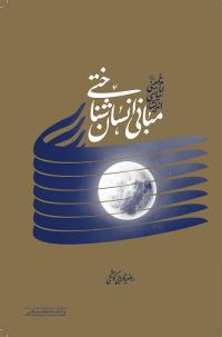 مبانی انسان شناختی اندیشه سیاسی امام خمینی (ره)