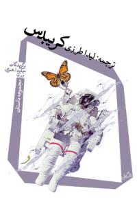 کریبدس: مجموعه داستان برگزیدگان جایزه ا. هنری 1989