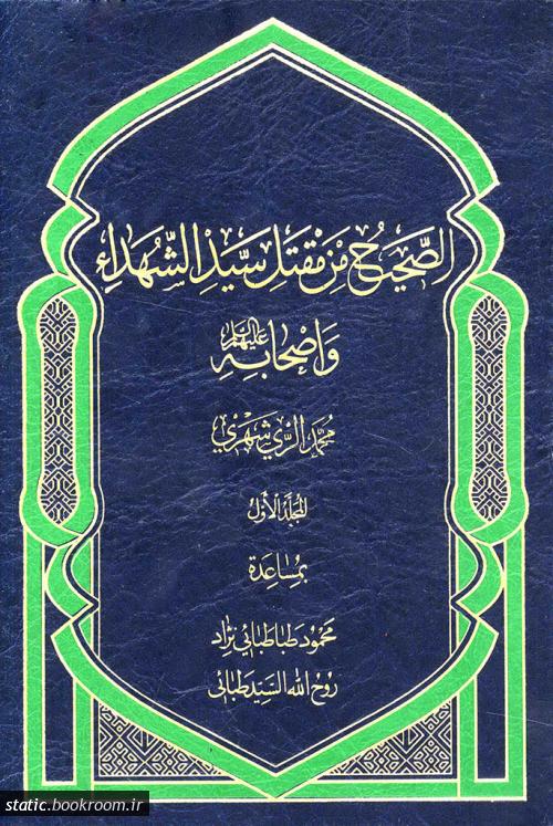 الصحیح من مقتل سیدالشهدا و اصحابه علیهم السلام (دوره دو جلدی)