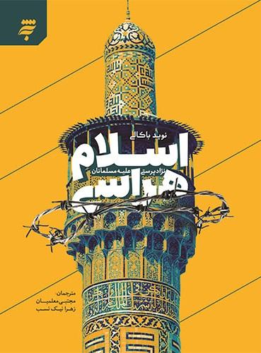 اسلام هراسی: نژادپرستی علیه مسلمانان