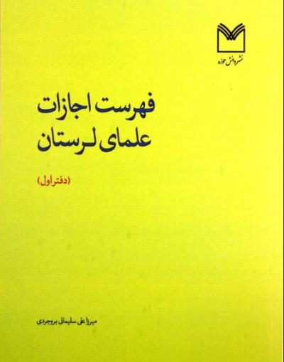 فهرست اجازات علمای لرستان