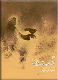 کتاب تنهایی - دفتر اول
