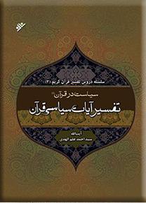 سیاست در قرآن 1: تفسیر آیات سیاسی قرآن