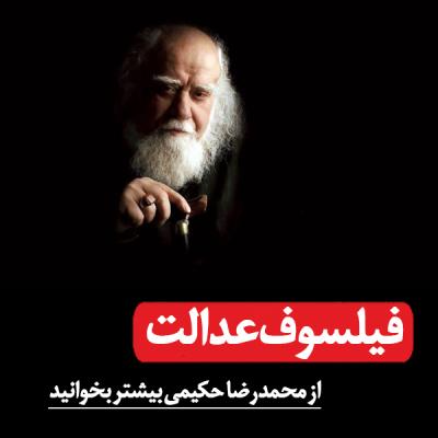 فیلسوف عدالت: از محمدرضا حکیمی بیشتر بخوانید