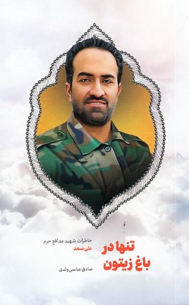 تنها در باغ زیتون: خاطرات شهید مدافع حرم علی سعد
