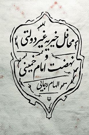 محافل خیریه غیردولتی و نهضت امام خمینی