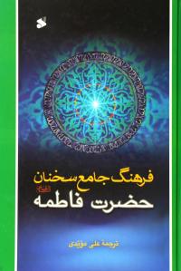 فرهنگ جامع سخنان حضرت فاطمه (علیها السلام)