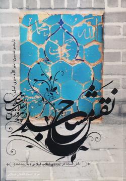 نقش مسجد در پیروزی انقلاب اسلامی (به روایت اسناد)