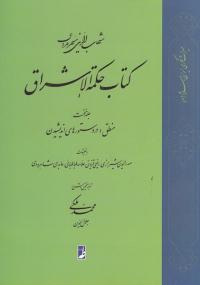 کتاب حکمه الاشراق - جلد اول: منطق (در دستورهای اندیشیدن)