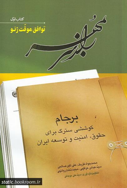 راز سر به مهر: برجام؛ کوششی سترگ برای حقوق، امنیت و توسعه ایران (دوره شش جلدی)
