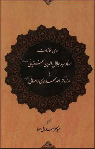 برخی مکاتبات استاد جلال الدین آشتیانی با استاد احمد مهدوی دامغانی
