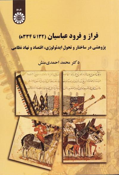 فراز و فرود عباسیان (132 ه تا 334 ه): پژوهشی در ساختار و تحول ایدئولوژی - اقتصاد و نهاد نظامی