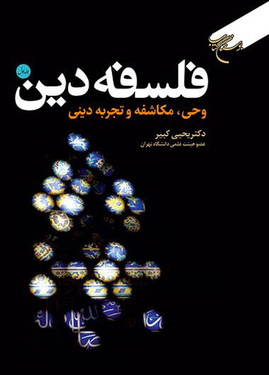 فلسفه دین - جلد اول: وحی، مکاشفه و تجربه دینی