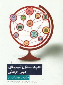 نظام واره مسائل و آسیب های دینی - فرهنگی با تاکید بر عوامل آسیب زا