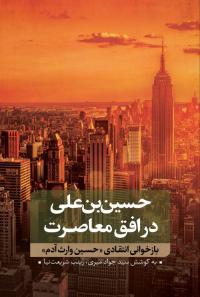 حسین بن علی در افق معاصرت - جلد دوم: بازخوانی انتقادی «حسین وارث آدم»