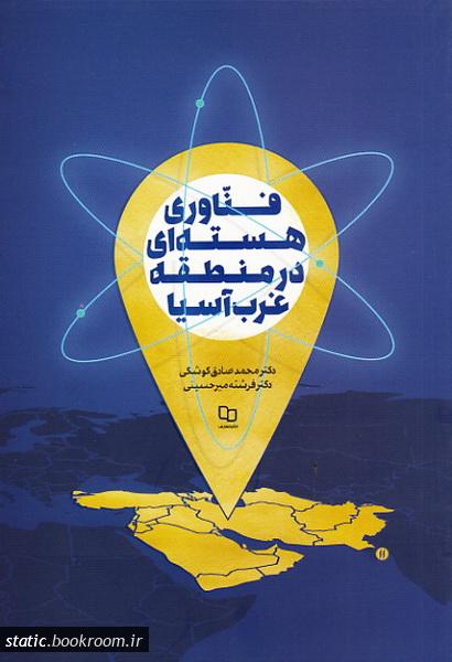 فناوری هسته ای در منطقه غرب آسیا
