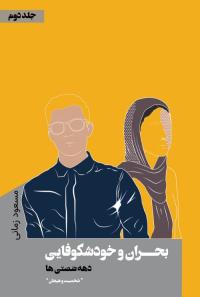 بحران و خودشکوفایی دهه شصتی ها - جلد دوم: شخصیت و هیجان