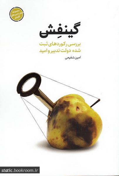 گینفش: بررسی رکوردهای ثبت شده دولت تدبیر و امید