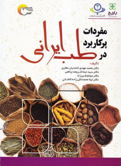 مفردات پرکاربرد در طب ایرانی با رویکرد دانش روز به اثربخشی، عوارض و احتیاطات