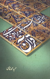 جلوه هایی از هنر تصویرآفرینی در قرآن