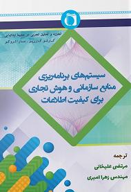 سیستم های برنامه ریزی منابع سازمانی و هوش تجاری برای کیفیت اطلاعات