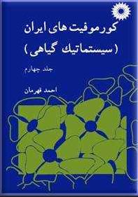کورموفیت های ایران (سیستماتیک گیاهی) - جلد چهارم