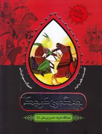 جنگجوی کوچک: عبدالله؛ فرزند حسن بن علی علیه السلام