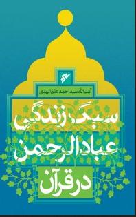 سبک زندگی عبادالرحمن در قرآن