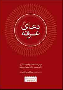 دعای عرفه: درس شناخت و خودسازی از امام حسین (ع) در صحرای عرفات