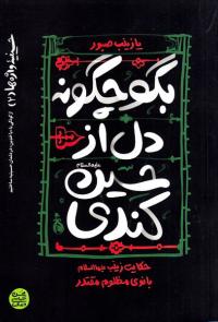 حسینیه واژه ها 2: بگو چگونه دل از حسین کندی؟ (حکایت زینب (ع) بانوی مظلوم مقتدر)