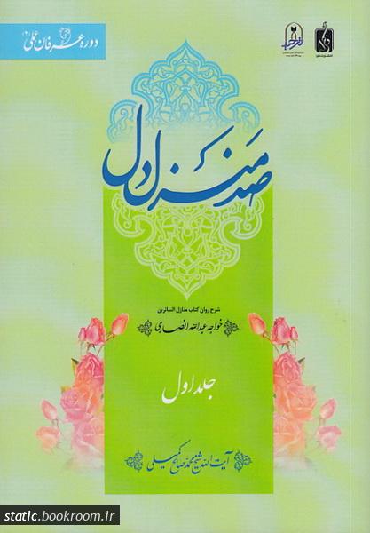 صد منزل دل: شرح روان کتاب منازل السائرین خواجه عبدالله انصاری