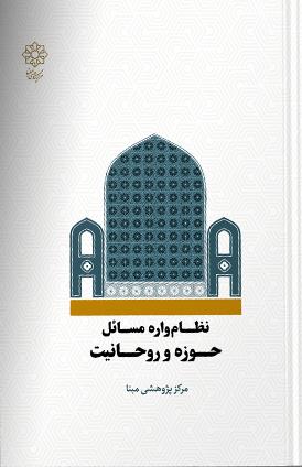 نظام واره مسائل حوزه و روحانیت - جلد دوم: اولویت بندی و تبیین روابط