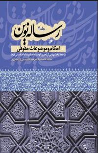 رساله نوین - جلد چهارم: احکام و موضوعات حقوقی