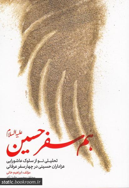 همسفر حسین (ع): تحلیلی نو از سلوک عاشورایی عزاداران حسینی در چهار سفر عرفانی
