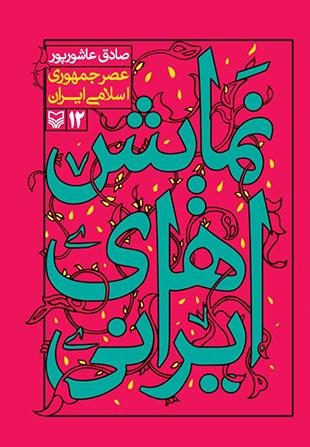 نمایش های ایرانی - جلد دوازدهم: عصر جمهوری اسلامی