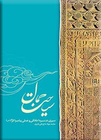 سیاحت جمال: سیری در سیره اخلاقی و عملی پیامبر اکرم (ص)