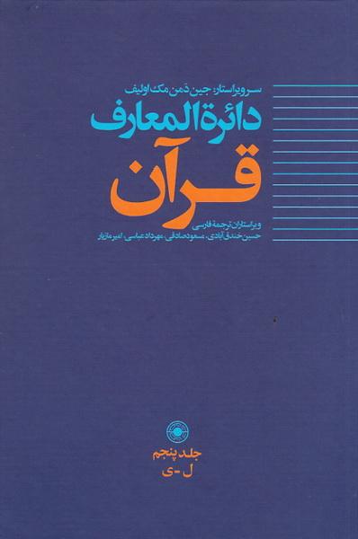دایره المعارف قرآن - جلد پنجم: ل - ی