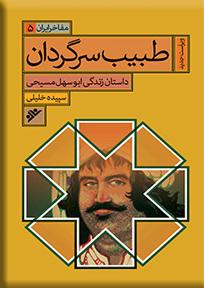 مفاخر ایران 5: طبیب سرگردان؛ داستان زندگی ابوسهل مسیحی