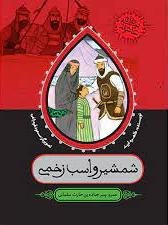 شمشیر و اسب زخمی: عمرو؛ پسر جناده بن حارث سلمانی