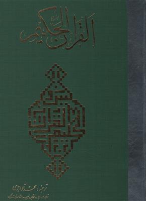 قرآن حکیم (رحلی)