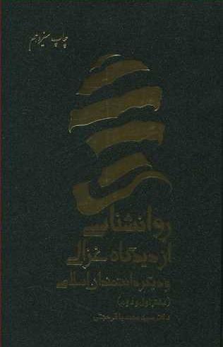 روان شناسی از دیدگاه غزالی و دانشمندان اسلامی (دوره دو جلدی)