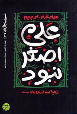حسینیه واژه ها 3: علی اصغر نبود (حکایت کربلا از زبان رباب (ع))