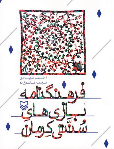 فرهنگنامه بازی های سنتی کرمان