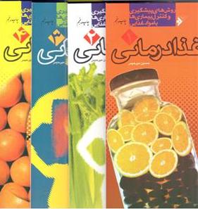 غذا درمانی: روش های پیشگیری و کنترل بیماری ها با مواد غذایی (دوره چهار جلدی)
