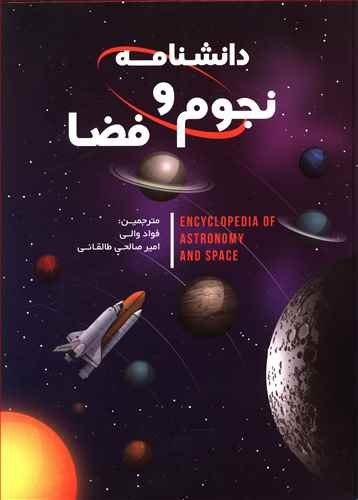 دانشنامه نجوم و فضا
