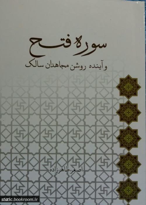 سوره فتح و آینده روشن مجاهدان سالک