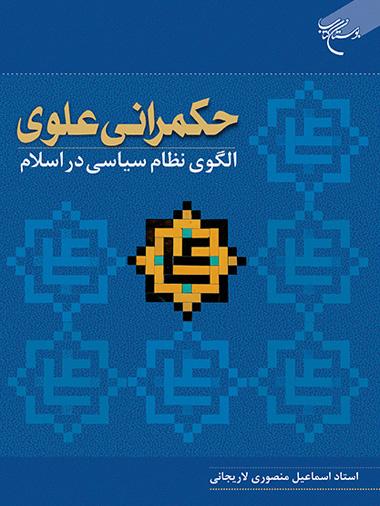 حکمرانی علوی: الگوی نظام سیاسی در اسلام