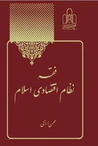 فقه نظام اقتصادی اسلام - جلد سوم